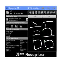 4 Kanji Recognizer