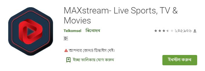 MAXStream For mac